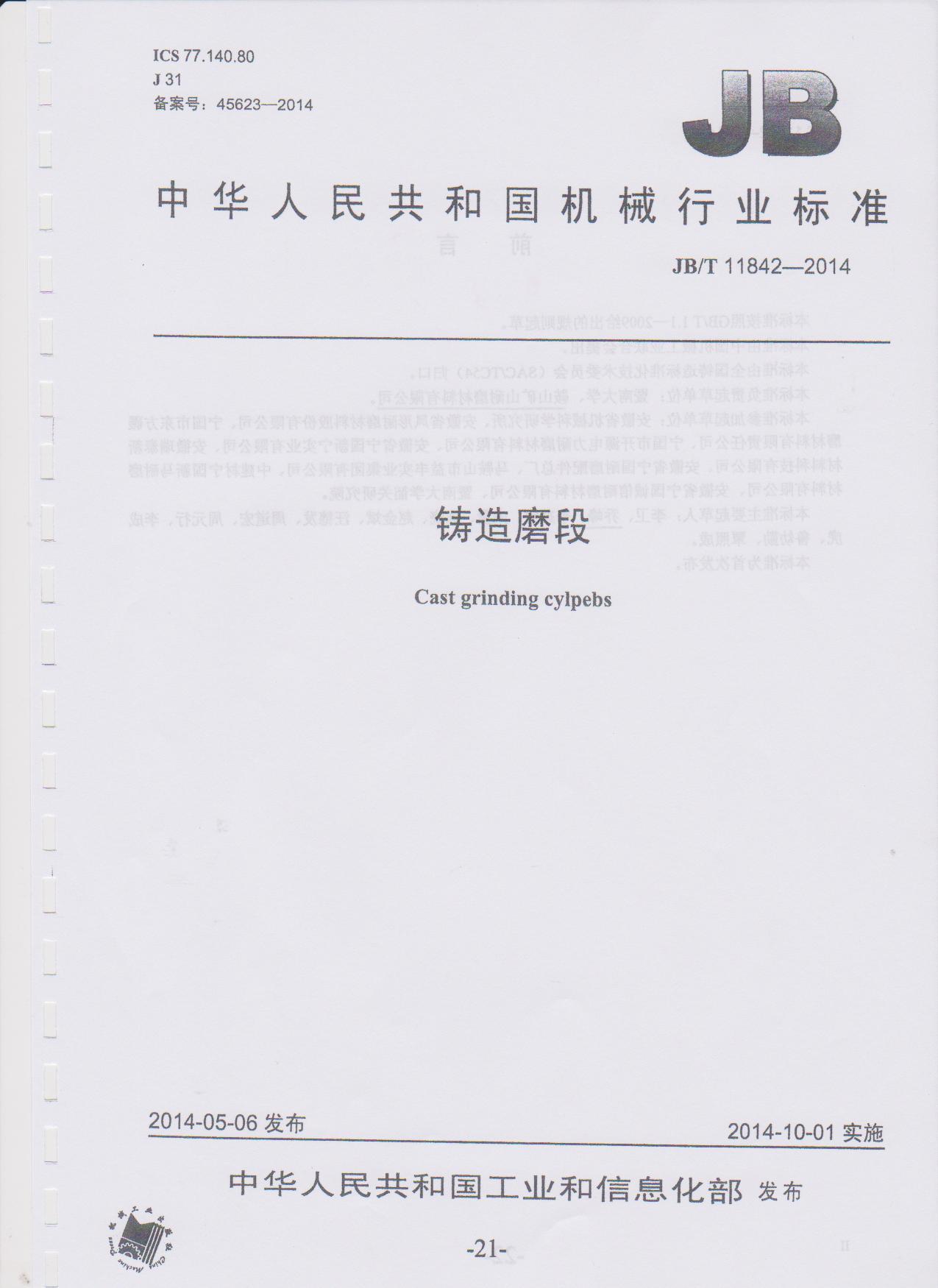 鞍山矿山耐磨材料有限公司