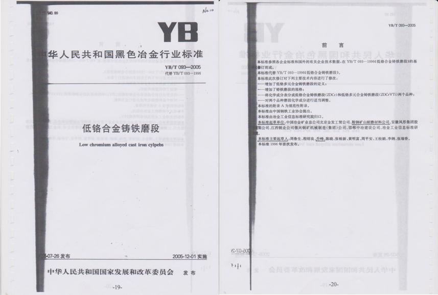 中华人民共和国黑色冶金行业标准