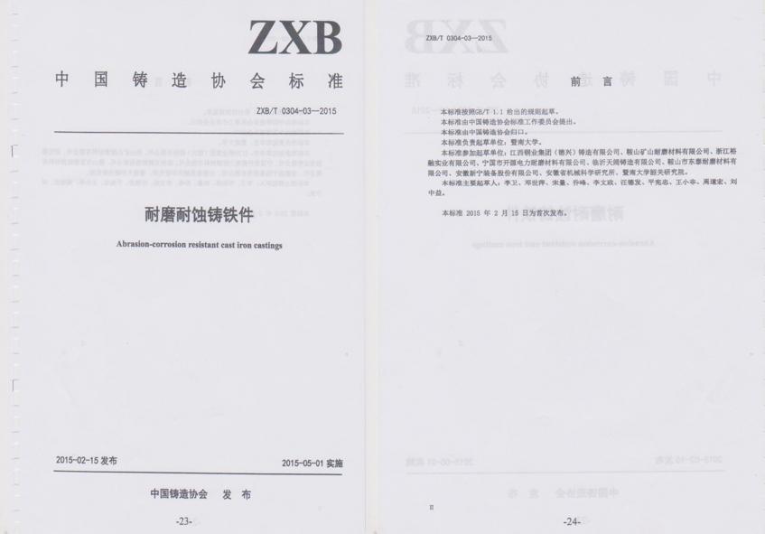 中国铸造协会标准