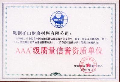 AAA级质量信誉资质单位