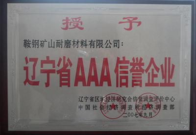 辽宁省AAA级信誉企业
